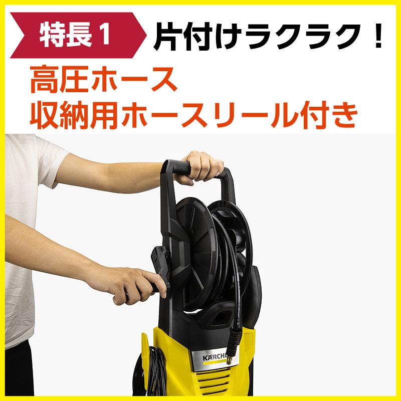 ●ケルヒャー高圧洗浄機 K2 HR