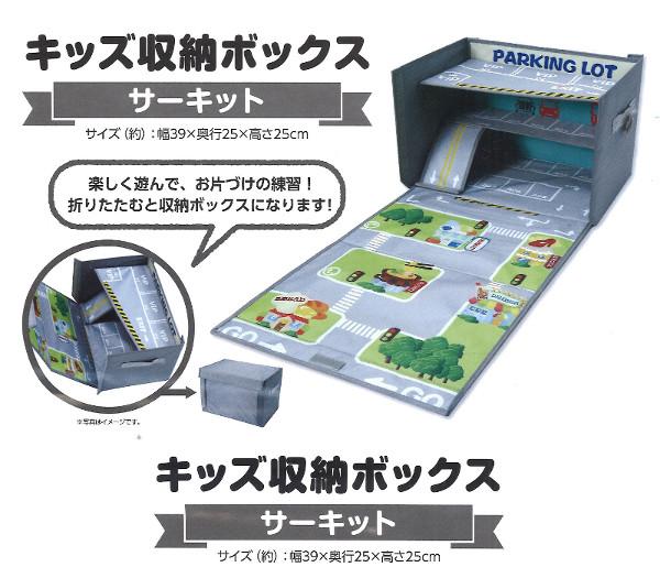 ●キッズ収納ボックス サーキット