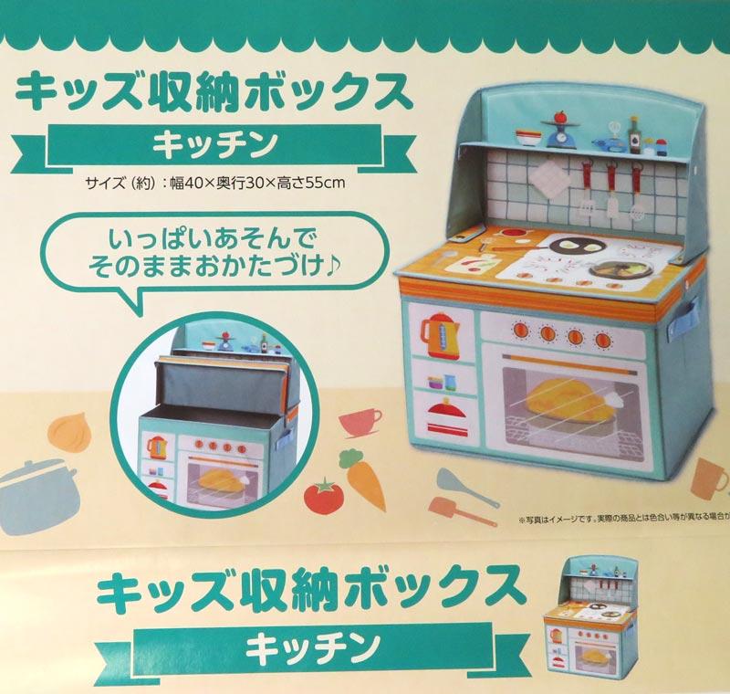 ●キッズ収納ボックス キッチン