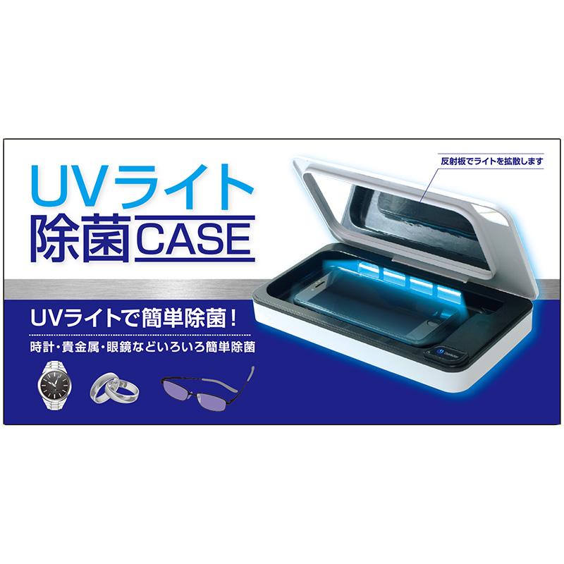 ●UV灯除菌ケース