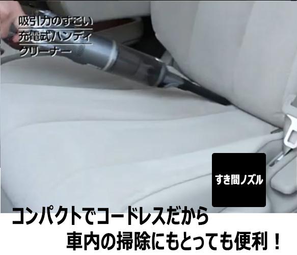 ■吸引力のすごい充電式ハンディクリーナー