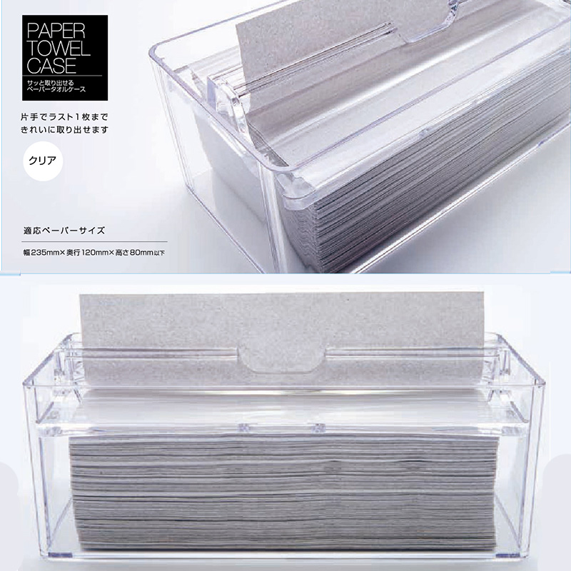 ●サッと取り出せるペーパータオルケース