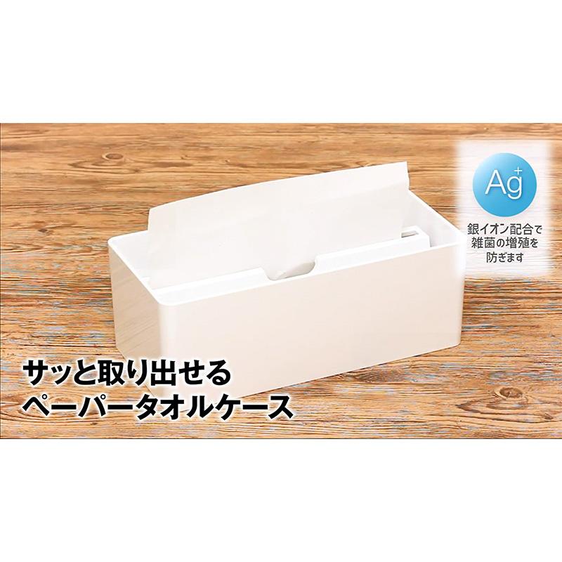 ●抗菌サッと取り出せるペーパータオルケース ホワイト