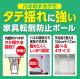 ●タテ揺れに強い家具転倒防止ポールM 35045−AB