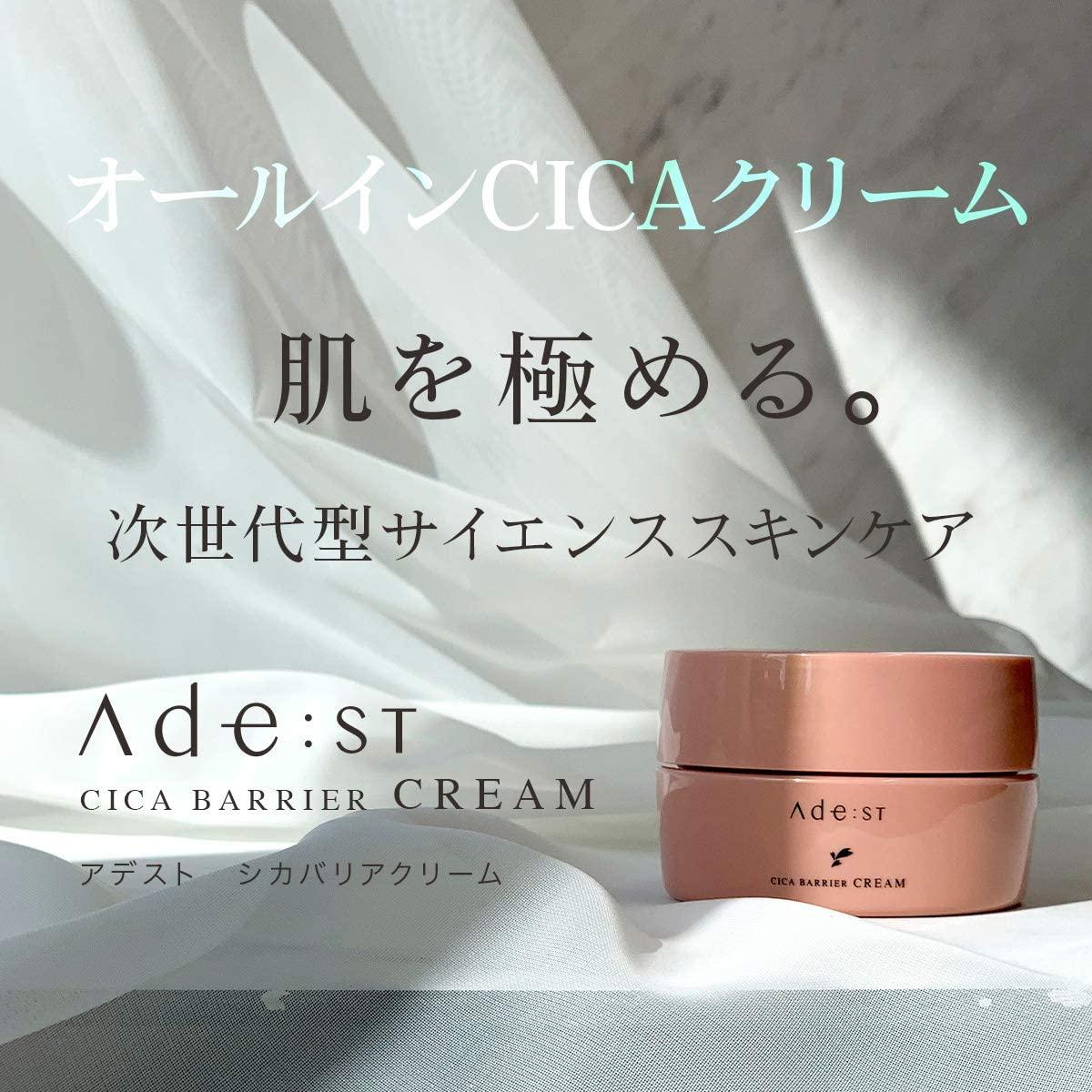 Ade:ST CICA BARRIER CREAM シカクリーム
