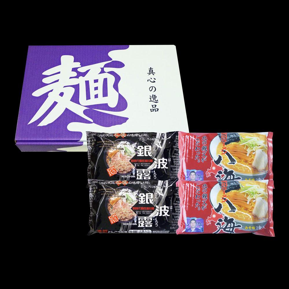 北の店主こだわり味噌ラーメンセット<8食>(旭川「八海」(味噌)2食袋×2・札幌「銀波露」(味噌)2食袋×2)