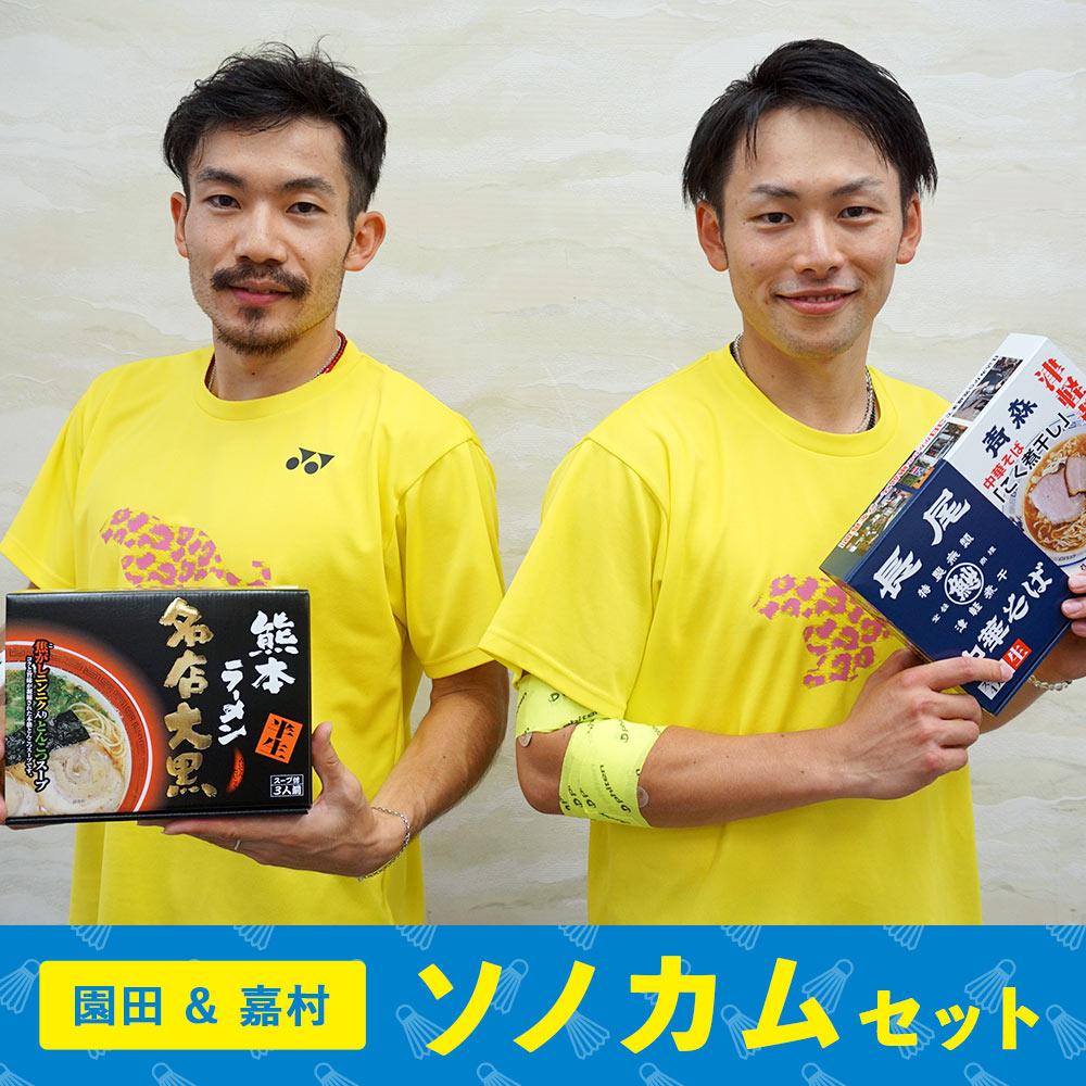 ソノカム(園田・嘉村)セット<7食>