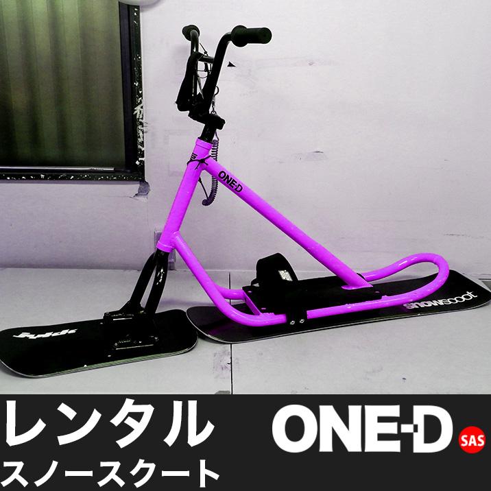 レンタル スノースクート ONE-D ワンディ ウィンタースポーツ ジックジャパン JykK Japan