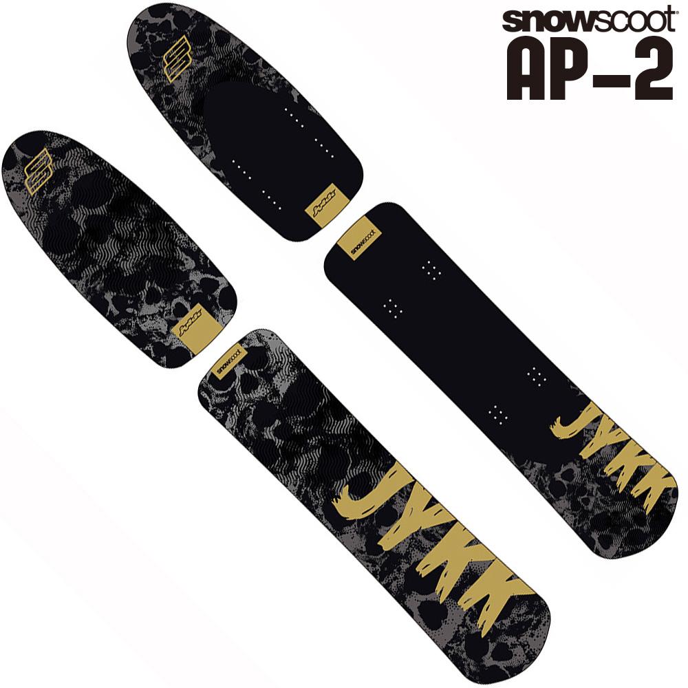 スノースクート SNOWSCOOT AP-2 Board エーピーツー スカル SKULL ボード 交換 カスタム パーツ 板 ウィンタースポーツ ジックジャパン JykK Japan