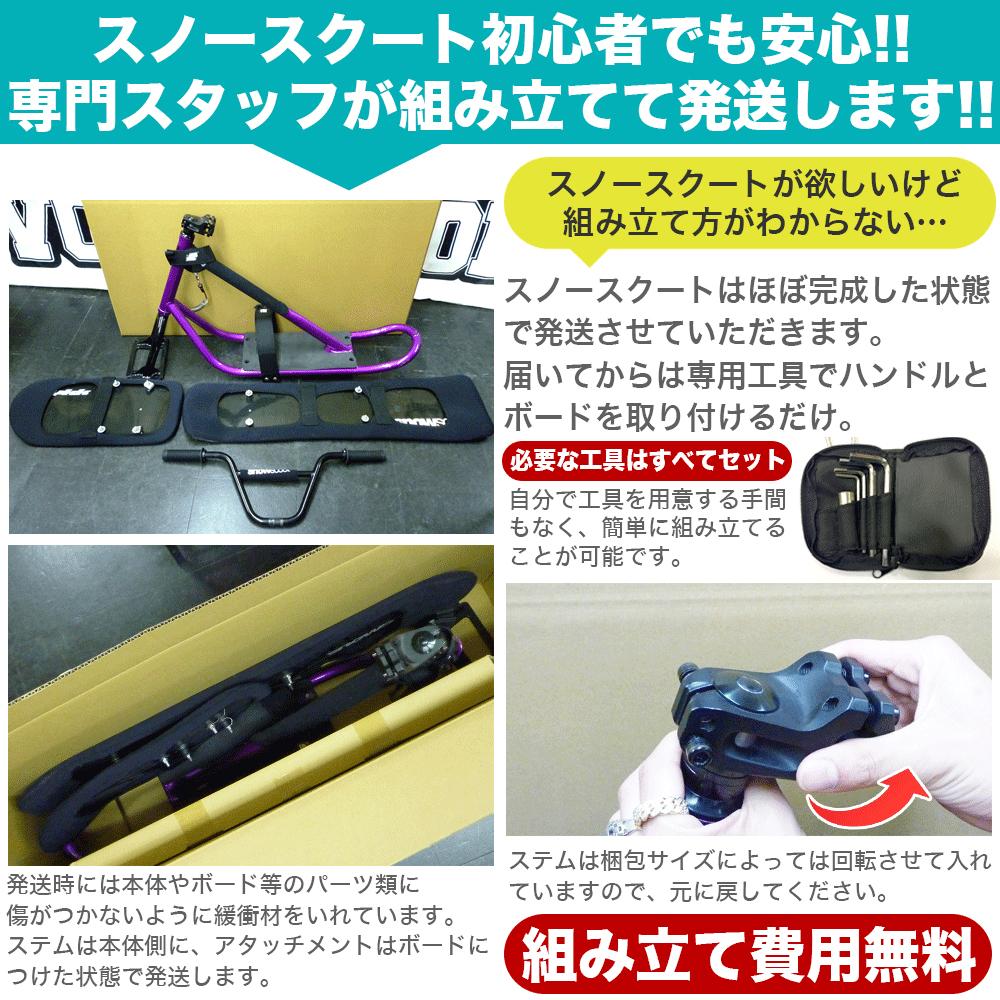 【今だけソールカバープレゼント】 【安心組み立て発送】 スノースクート SNOWSCOOT 機能重視のエントリーモデル ONE-D ワンディ ウィンタースポーツ ジックジ