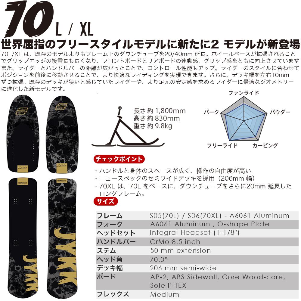 【今だけソールカバープレゼント】【安心組み立て発送】<br>スノースクート SNOWSCOOT 足元の安定感を求めるライダーに最適 パークモデル 70 L XL ナナマル エル エックスエル ウィンタースポーツ ジックジャパン JykK Japan
