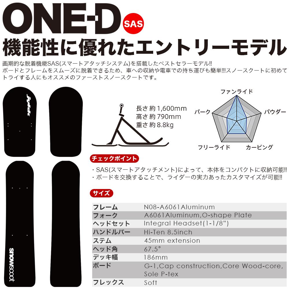 【今だけソールカバープレゼント】【安心組み立て発送】<br>スノースクート SNOWSCOOT 機能重視のエントリーモデル  ONE-D ワンディ ウィンタースポーツ ジックジャパン JykK Japan polish ポリッシュ