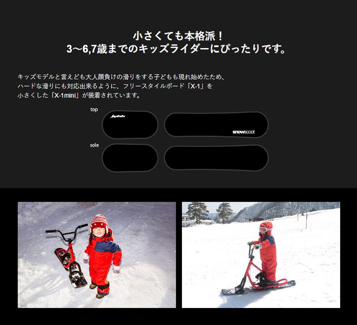 スノースクート SNOWSCOOT キッズ専用モデル mini ミニ ウィンタースポーツ ジックジャパン JykK Japan