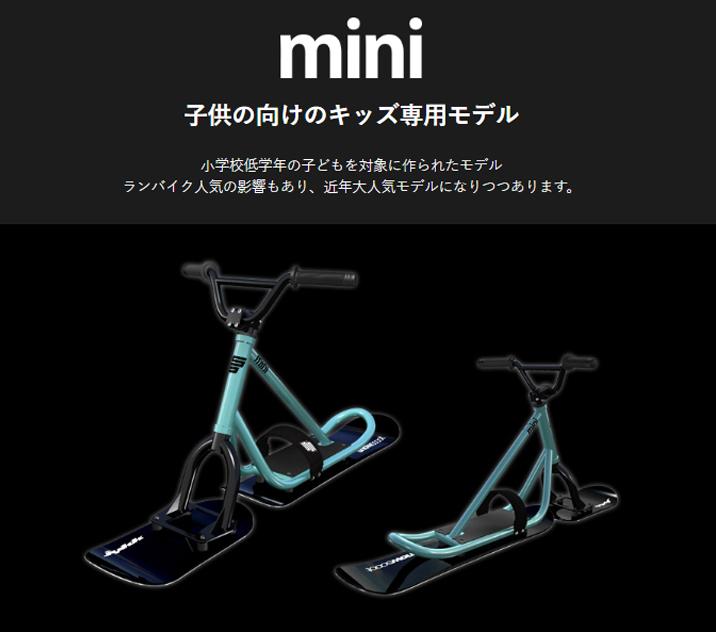 スノースクート SNOWSCOOT キッズ専用モデル mini ミニ ウィンタースポーツ ジックジャパン JykK Japan polish ポリッシュ