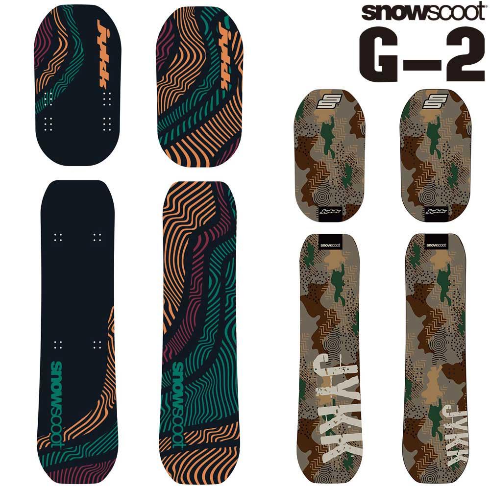 スノースクート SNOWSCOOT G-2 Board ジーツー ボード 交換 カスタム パーツ 板 ウィンタースポーツ ジックジャパン JykK Japan