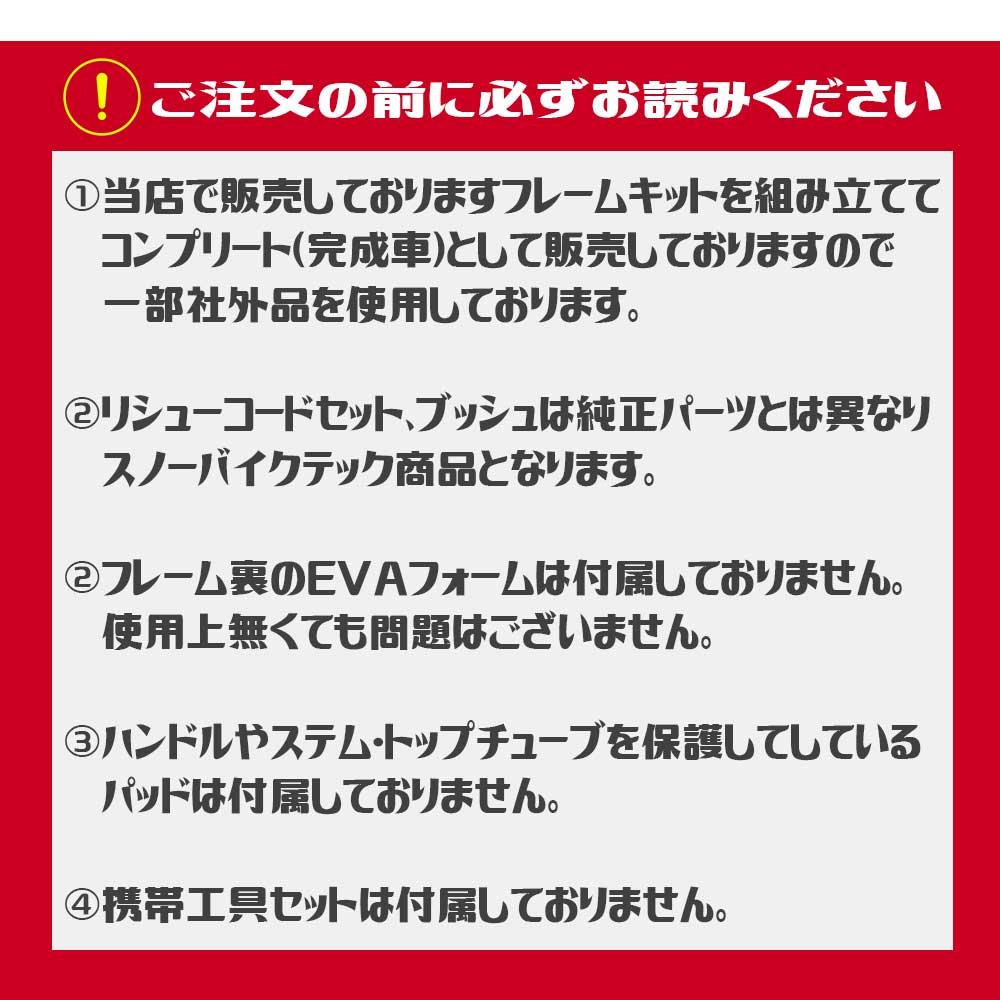 【今だけソールカバープレゼント】【安心組み立て発送】 スノースクート SNOWSCOOT コンプリート 完成車 選べるボード STYLE-A2 エーツー AP-2 C-1 GEIN ウィンタースポーツ ジックジャパン JykK Japan SNOW BIKE TECH スノーバイクテック