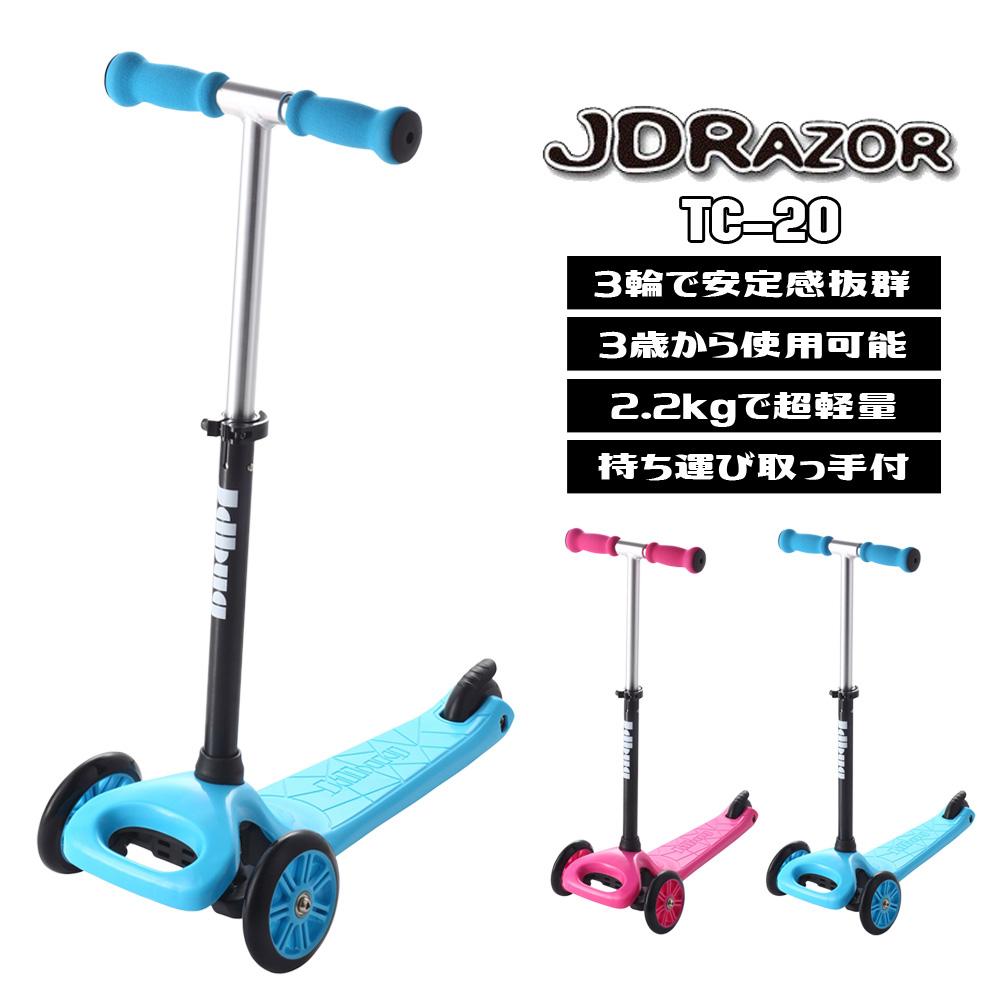 【プロテクタープレゼント】 キックボード キックスケーター 子供 子供用 キッズ キッズ用 三輪 JD BUG kids KIDS SCOOTER TC-20 乗用玩具 JDRAZOR キッククーター こども 小さい子 3輪 福袋 送料無料