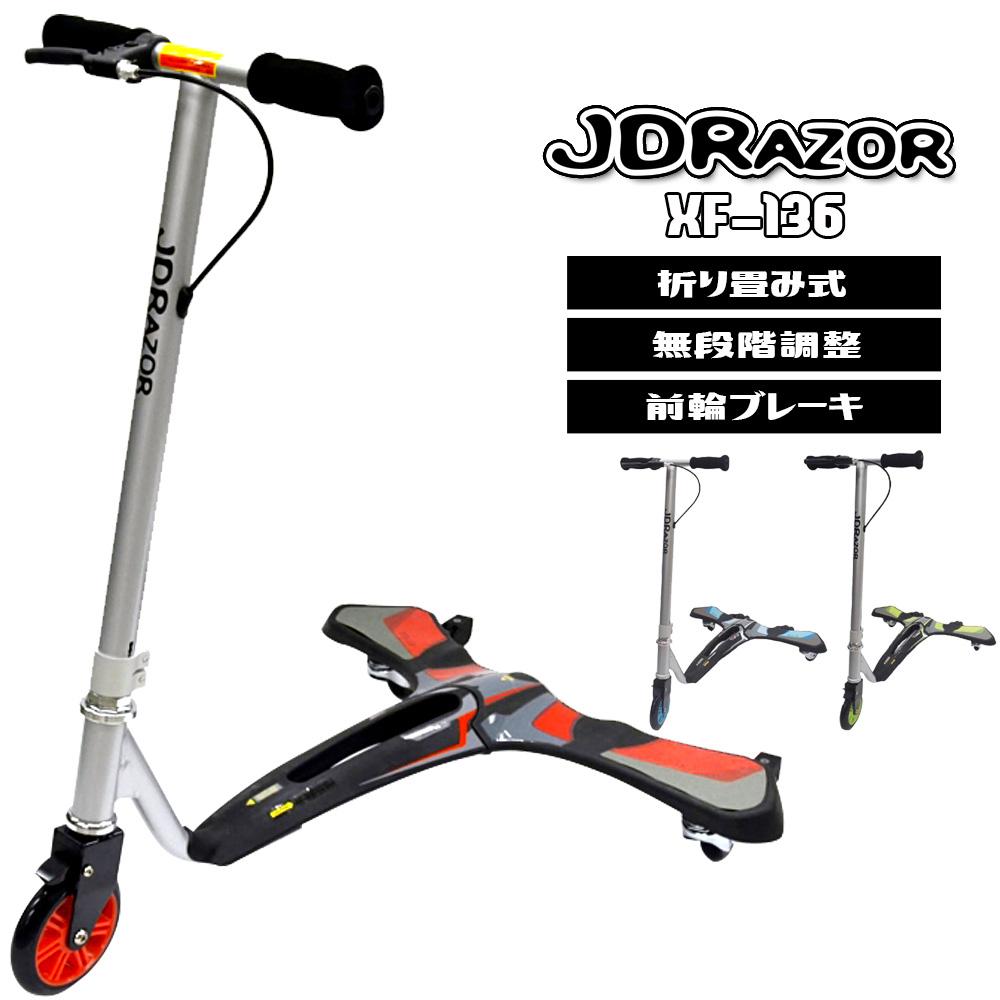 【プロテクタープレゼント】 キックボード でお馴染み JDRAZOR から新登場。 ジェイパワー j POWER XF-136 子供用 キッズ  大人用 子供 ブレーキ キックスクーター