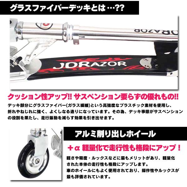 【プロテクタープレゼント】 キックボード 大人 キックスケーター  キッズ キックボード 大人用 キックスクーター キックボード 子供 jd razor GS-300 ブレーキ 福袋 送料無料