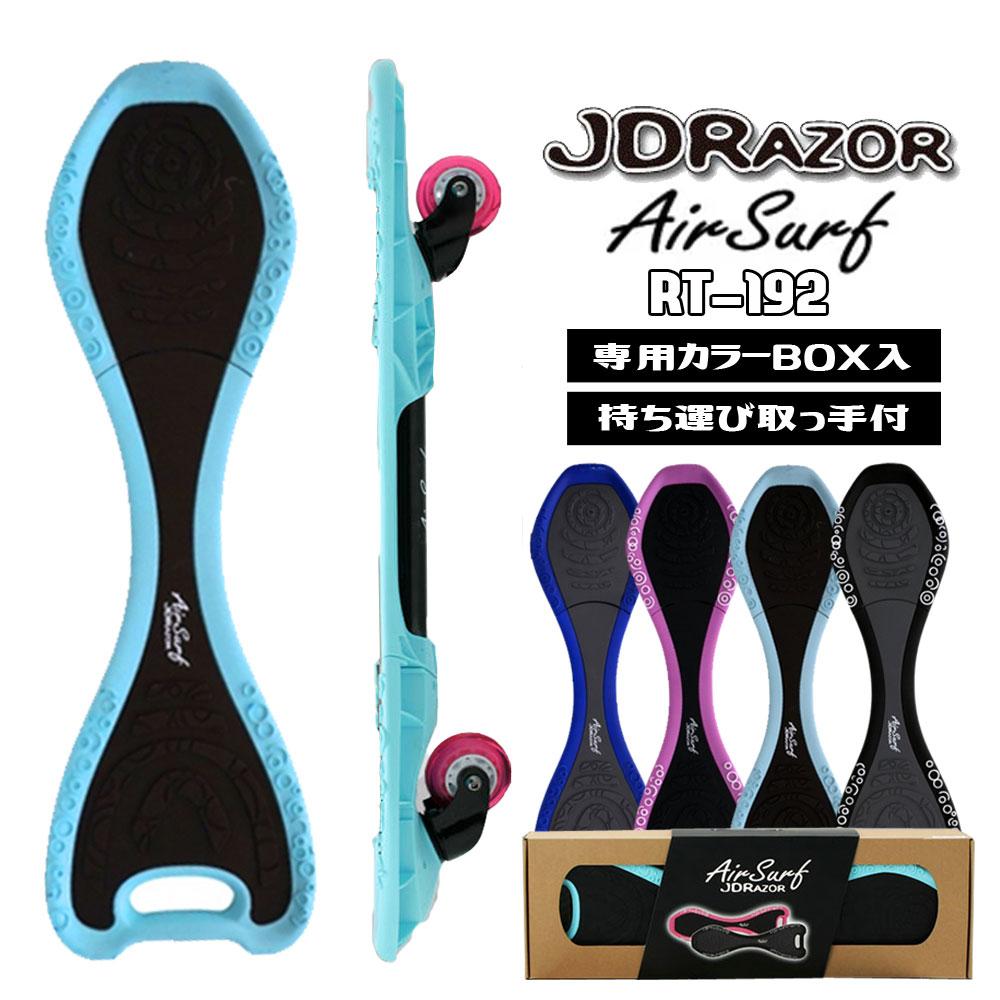 【プロテクタープレゼント】 スケートボード 子供 子供用 キズ キッズ用 スケボー キックボード ジェイボード RT-192 JDRAZOR jボード 福袋 送料無料