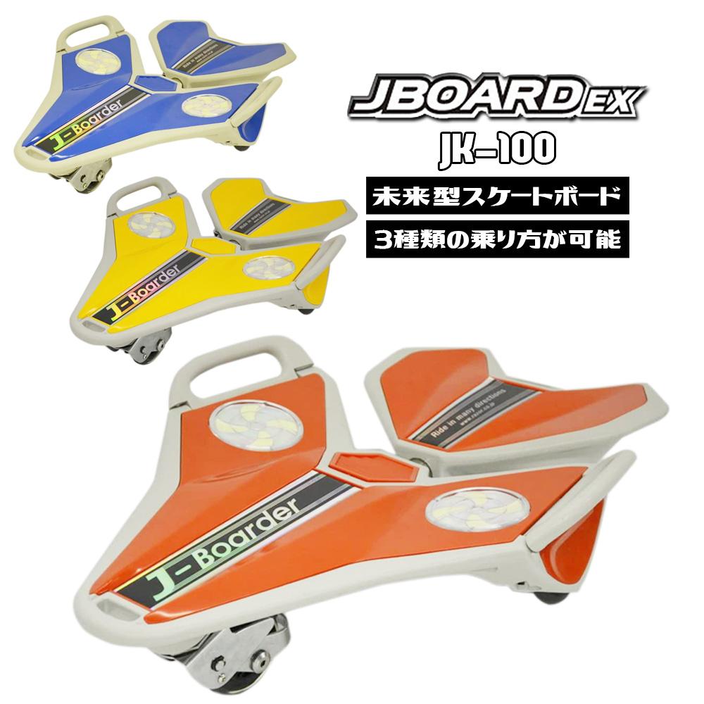 【プロテクタープレゼント】 ジェイボード JBOARD 子供 スケートボード キッズ Jボード 子供用 jボード キックボード キッズ用 キックスケーター j board jk-100 福袋 送料無料