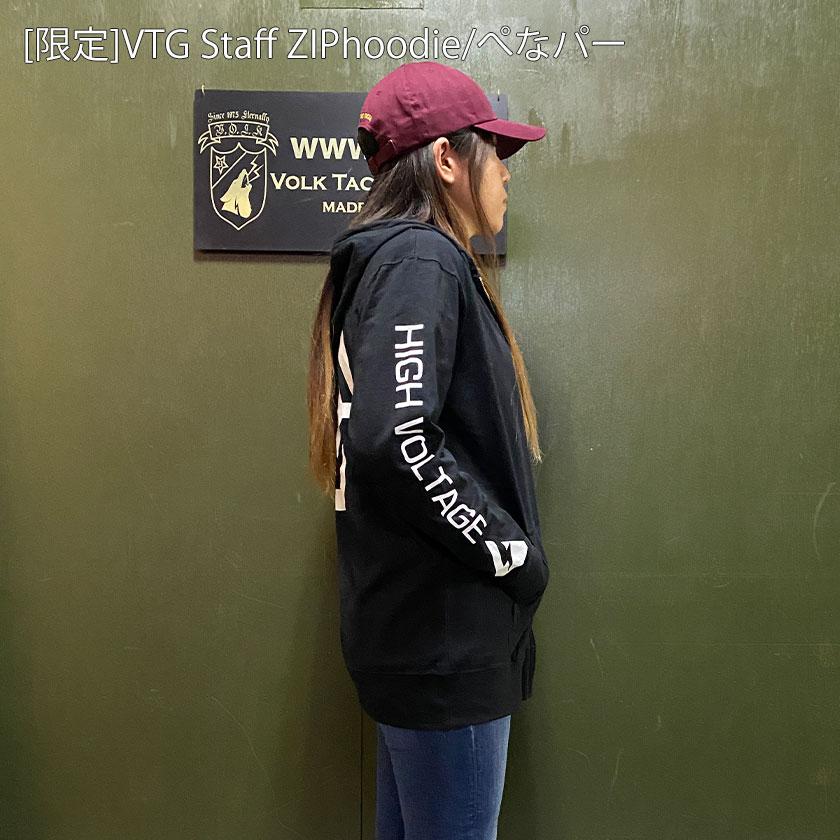 [限定]VTG Staff ZIPhoodie/ぺなパー