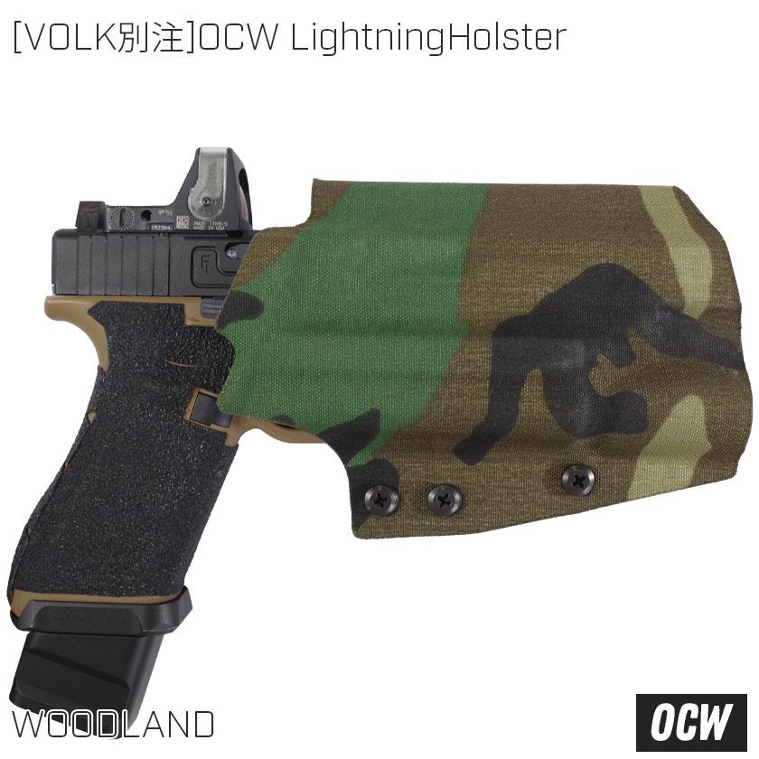 [VOLK別注]OCW LightningHolster