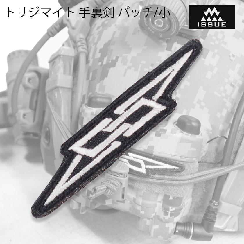 トリジマイト 手裏剣 パッチ (小)