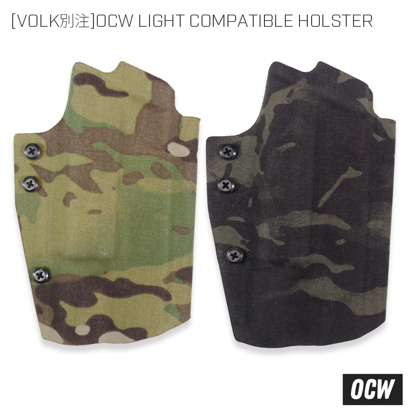 [VOLK別注]OCW LIGHT COMPATIBLE HOLSTER
