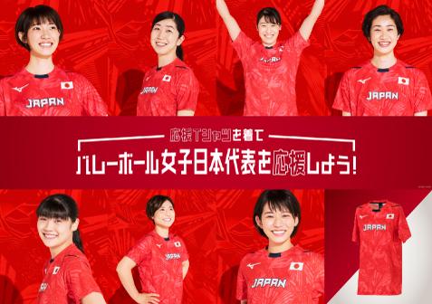 【中田久美監督】2021火の鳥NIPPON レプリカシャツ