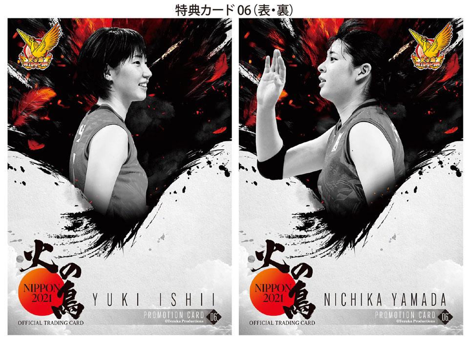 「火の鳥NIPPON2021」公式トレーディングカード