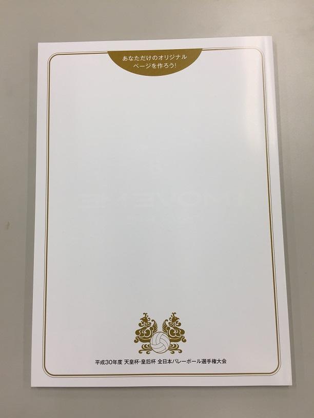 2018天皇杯・皇后杯 ブロックラウンド プログラム