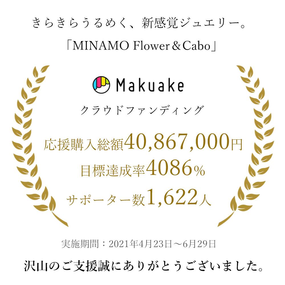 MINAMO Flower&Cabo シンプルネックレス