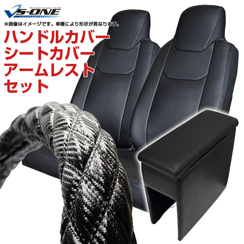 ハンドルカバー S (カーボンレザーブラック) + シートカバー + アームレスト キャリイトラック 内装快適セット