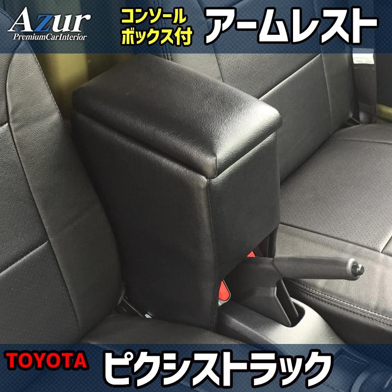 ハンドルカバー S (エナメルブラック) + シートカバー + アームレスト ピクシストラック 内装快適セット 送料無料