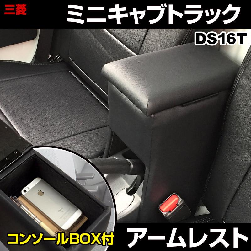 ハンドルカバー S (カーボンレザーブラック) + シートカバー + アームレスト ミニキャブトラック 内装快適セット