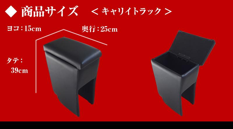 ハンドルカバー S (木目ブラック) + シートカバー + アームレスト キャリイトラック 内装快適セット 送料無料