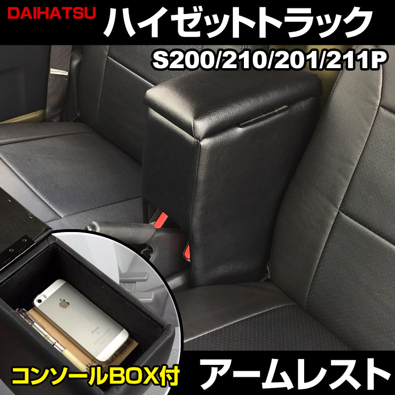 ハンドルカバー S (カーボンレザーブラック) + シートカバー + アームレスト ハイゼットトラック 内装快適セット