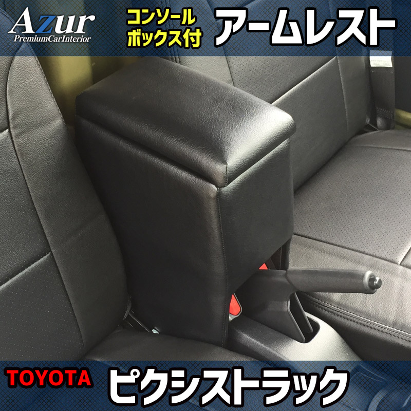 ハンドルカバー S (ディンプルブラック) + シートカバー + アームレスト ピクシストラック 内装快適セット 送料無料