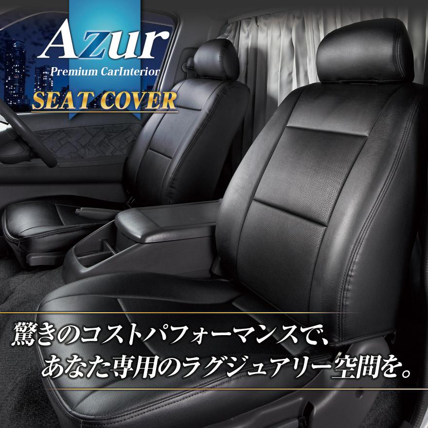 シートカバー AD ADエキスパート Y12 送料無料