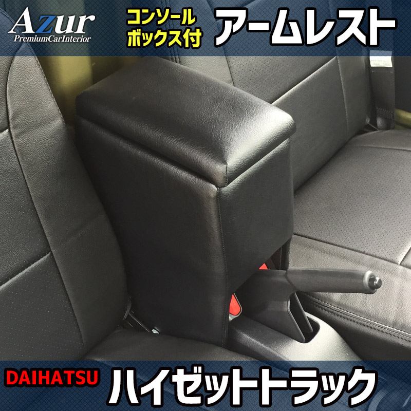 ハンドルカバー S (木目ブラック) + シートカバー + アームレスト ハイゼットトラック 内装快適セット 送料無料