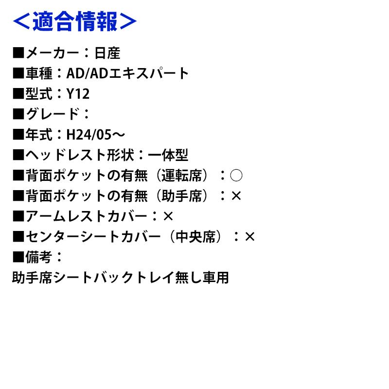 シートカバー + アームレスト NV150 AD ADエキスパート Y12 Azur 内装お得セット 送料無料