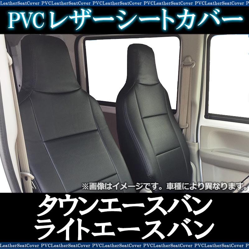 ハンドルカバー M (エナメルブラック) + シートカバー + アームレスト タウンエースバン 内装快適セット