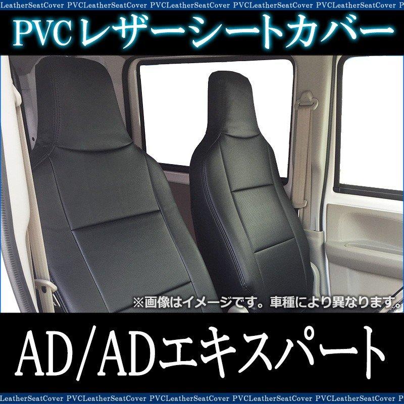 シートカバー + アームレスト NV150 AD ADエキスパート Y12 内装お得セット