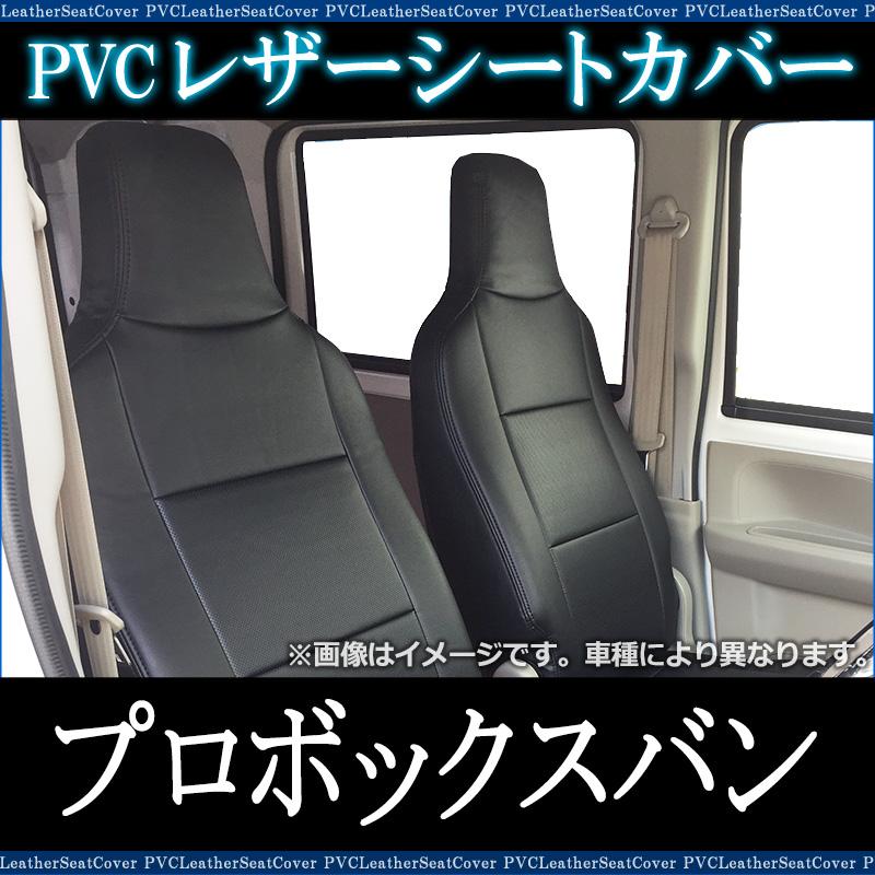 ハンドルカバー S (カーボンレザーブラック) + シートカバー + アームレスト プロボックスバン 内装快適セット