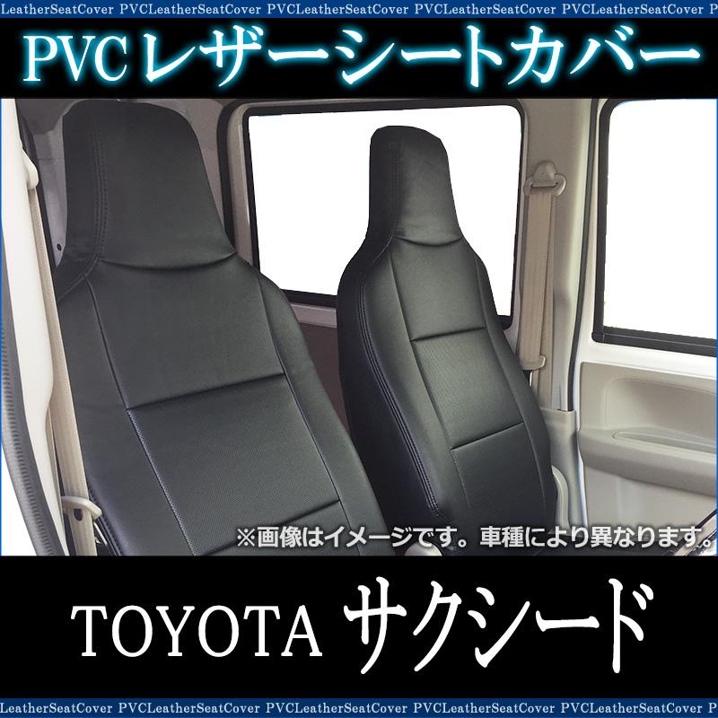 ハンドルカバー S (カーボンレザーブラック) + シートカバー + アームレスト サクシード 内装快適セット
