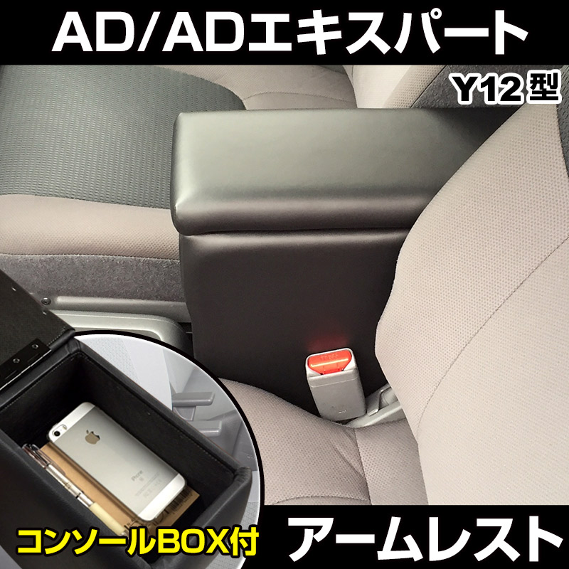 ハンドルカバー S + シートカバー + アームレスト NV150 AD ADエキスパート 木目ブラック 内装快適セット