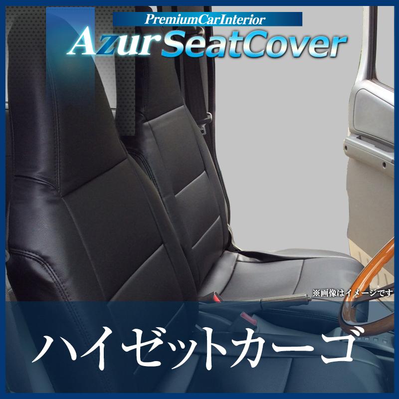 ハンドルカバー S (エナメルブラック) + シートカバー + アームレスト ハイゼットカーゴ 内装快適セット 送料無料