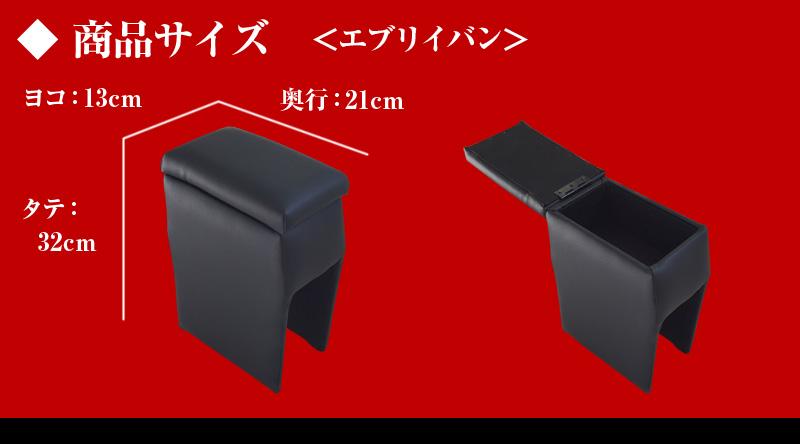 ハンドルカバー S (ソフトレザーブラック) + シートカバー + アームレスト エブリイバン 内装快適セット 送料無料