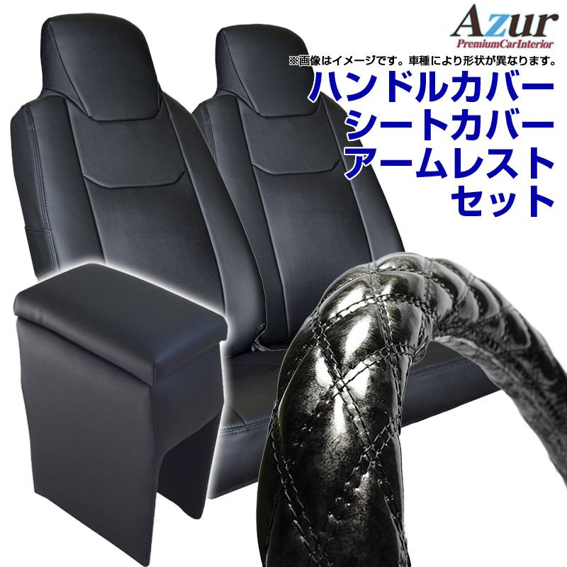 ハンドルカバー S + シートカバー + アームレスト NV150 AD ADエキスパート Azur 木目ブラック 内装快適セット